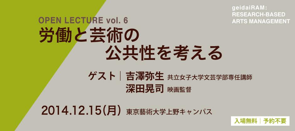 banner_OLyoshizawa_rev