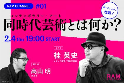 RAM CHANNEL #01「同時代芸術(コンテンポラリー・アート)とは何か?」ゲスト=桂英史