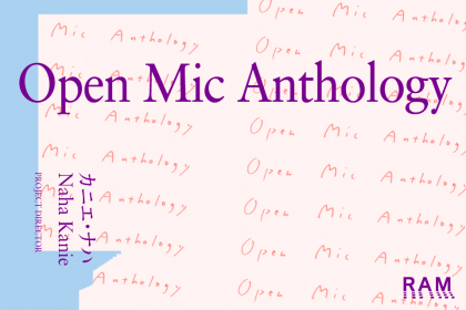 《 オープンマイク アンソロジー(Open Mic Anthology)》