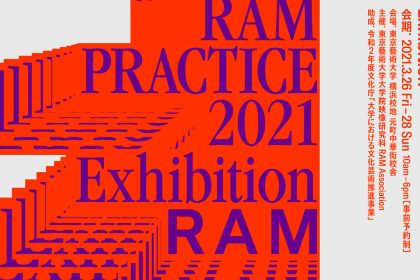 《RAM PRACTICE 2021》EXHIBITION